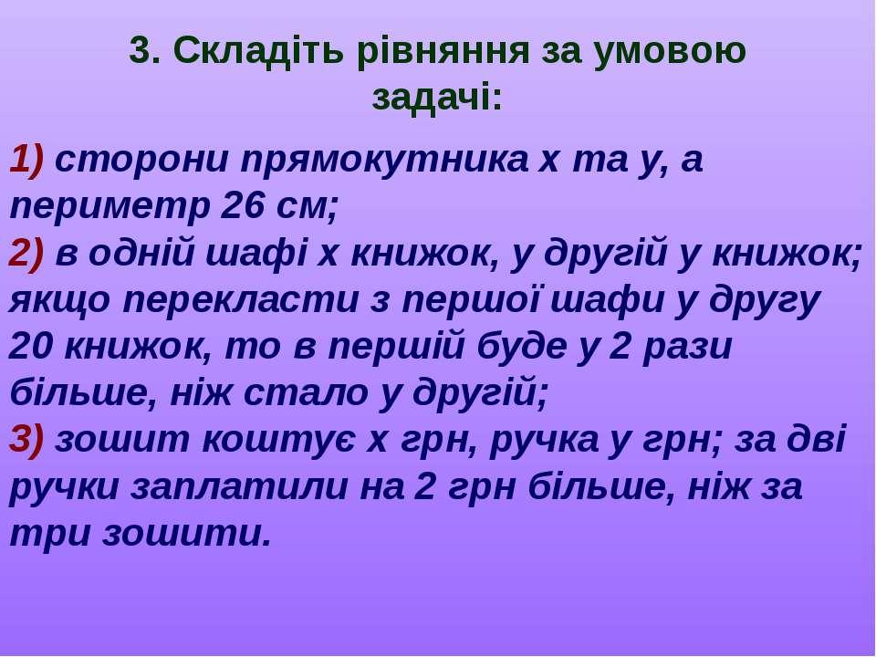 3. Складіть рівняння за умовою задачі: 1) сторони прямокутника x та y, а пери...