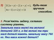 3) будь-яким зручним способом. 3. Розв'яжіть задачу, склавши систему рівнянь....