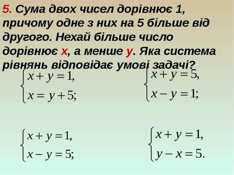 5. Сума двох чисел дорівнює 1, причому одне з них на 5 більше від другого. Не...