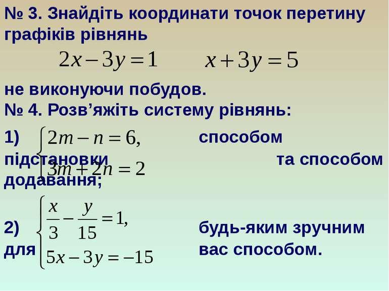 № 3. Знайдіть координати точок перетину графіків рівнянь не виконуючи побудов...