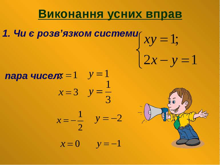 Виконання усних вправ 1. Чи є розв'язком системи пара чисел: