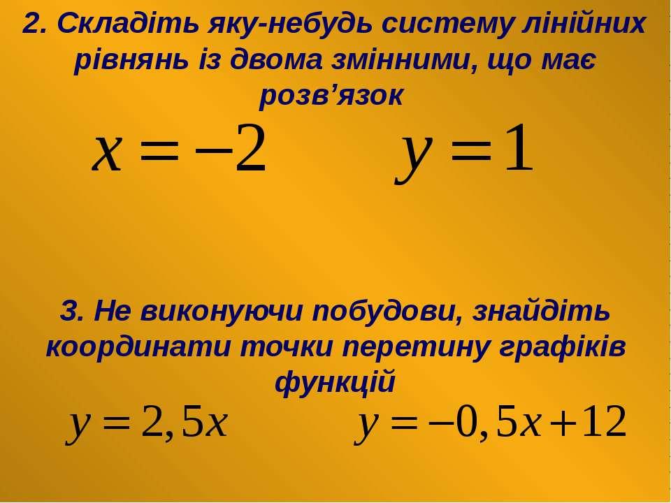 2. Складіть яку-небудь систему лінійних рівнянь із двома змінними, що має роз...