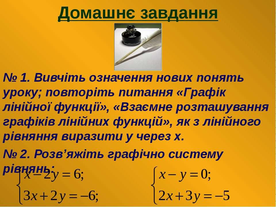 Домашнє завдання № 1. Вивчіть означення нових понять уроку; повторіть питання...