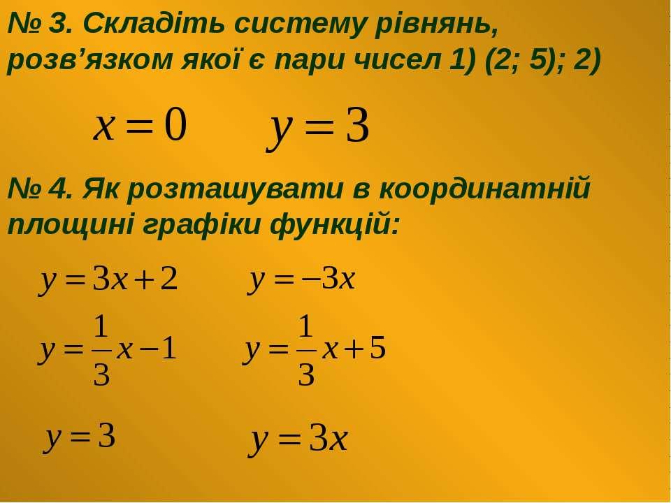 № 3. Складіть систему рівнянь, розв'язком якої є пари чисел 1) (2; 5); 2) № 4...