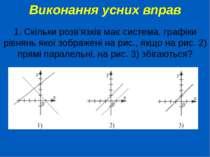 Виконання усних вправ 1. Скільки розв'язків має система, графіки рівнянь якої...