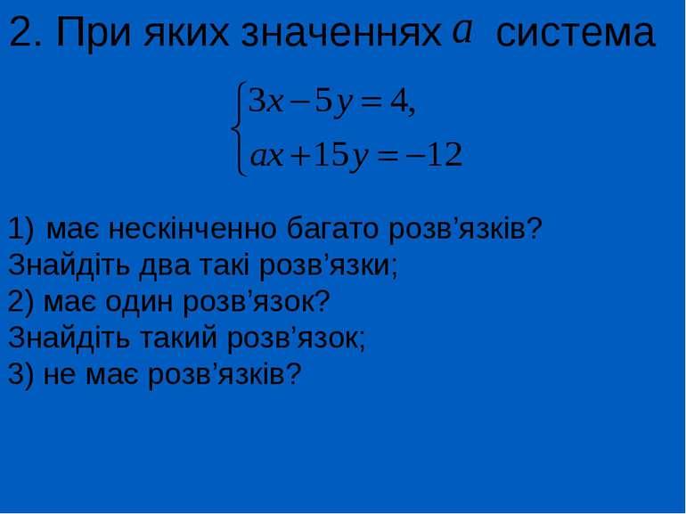 2. При яких значеннях система має нескінченно багато розв'язків? Знайдіть два...