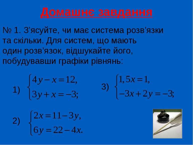 Домашнє завдання № 1. З'ясуйте, чи має система розв'язки та скільки. Для сист...