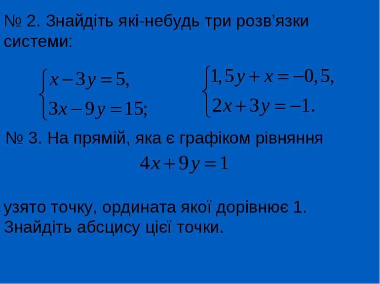 № 2. Знайдіть які-небудь три розв'язки системи: № 3. На прямій, яка є графіко...