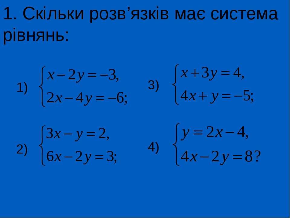 1. Скільки розв'язків має система рівнянь: 1) 2) 3) 4)