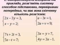 2. Використовуючи алгоритм та приклади, розв'яжіть систему способом підстанов...