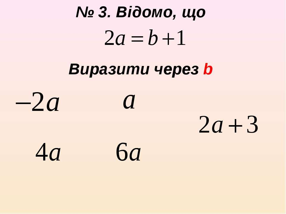 № 3. Відомо, що Виразити через b