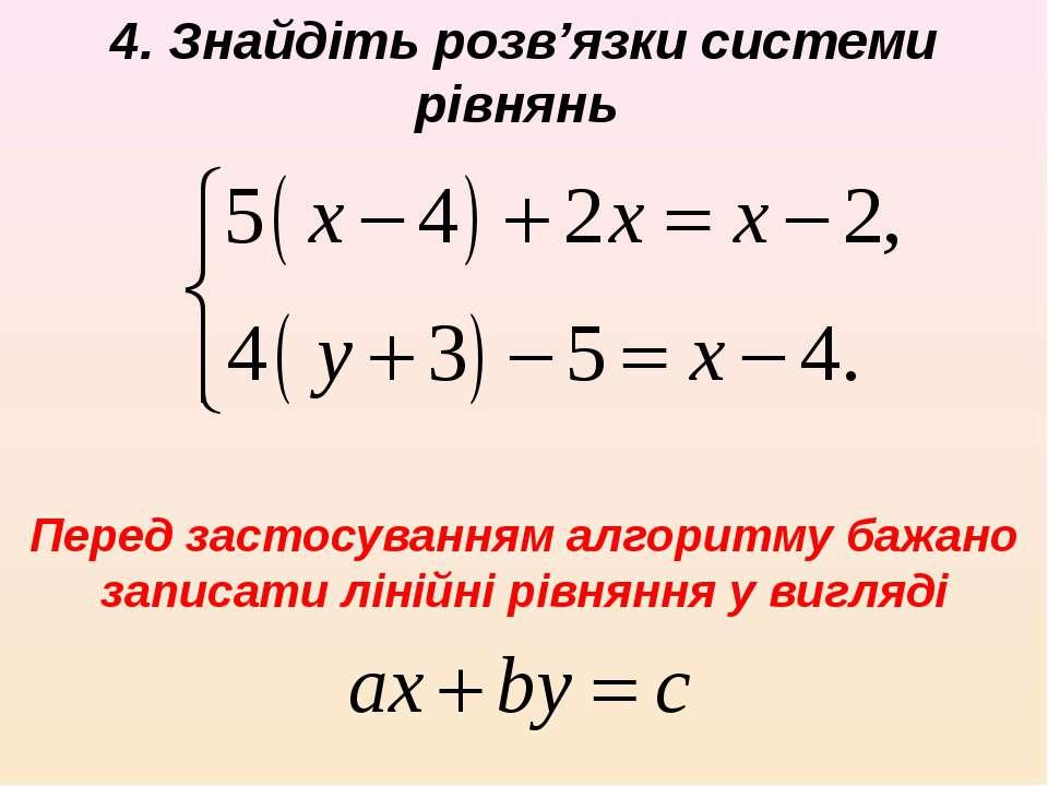 4. Знайдіть розв'язки системи рівнянь Перед застосуванням алгоритму бажано за...