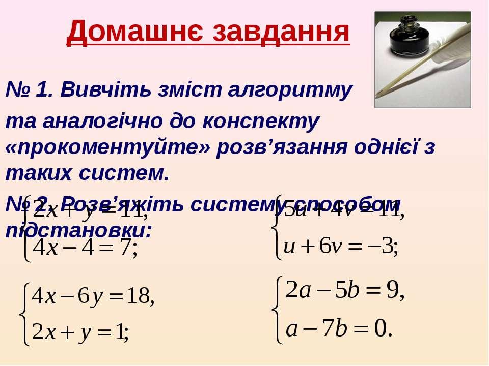 Домашнє завдання № 1. Вивчіть зміст алгоритму та аналогічно до конспекту «про...