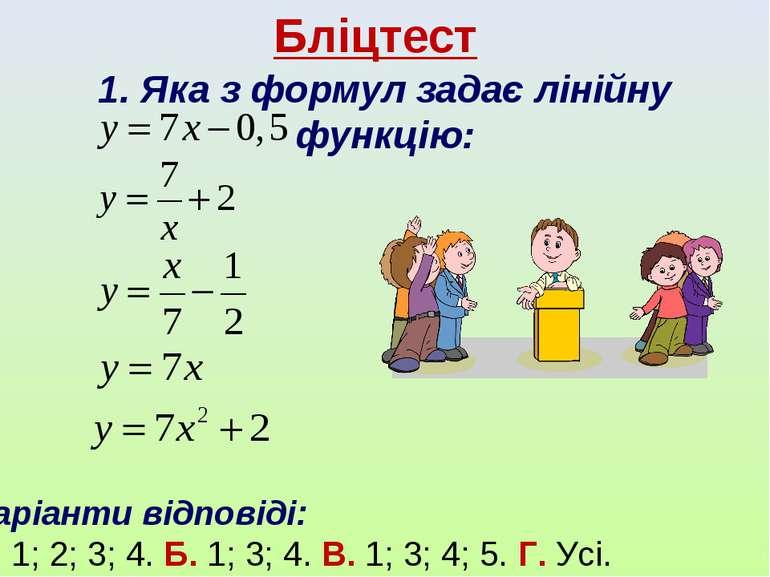 Бліцтест 1. Яка з формул задає лінійну функцію: Варіанти відповіді: А. 1; 2; ...