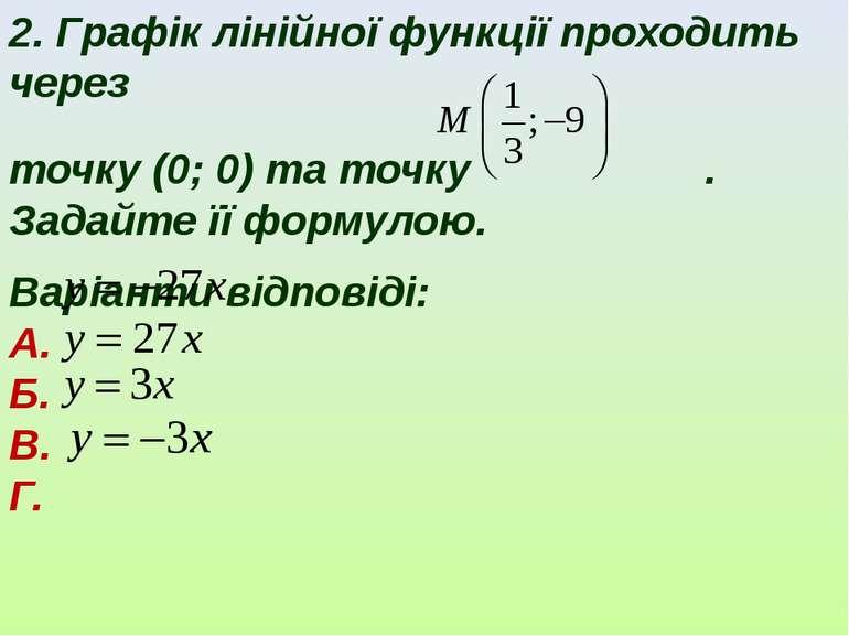 2. Графік лінійної функції проходить через точку (0; 0) та точку . Задайте її...