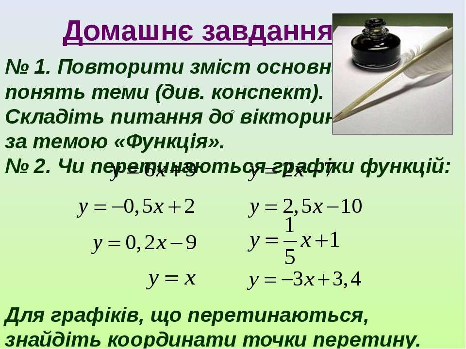 Домашнє завдання № 1. Повторити зміст основних понять теми (див. конспект). С...