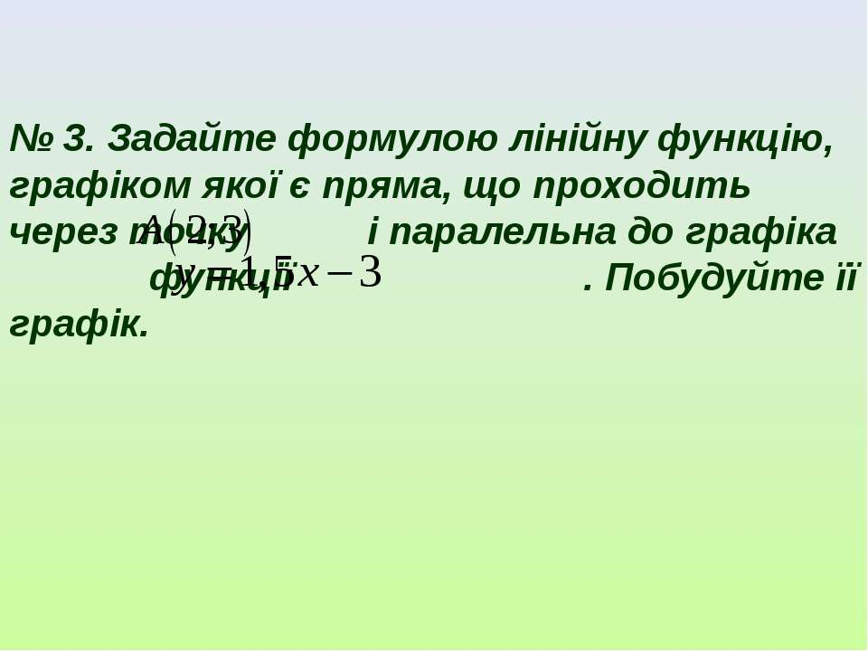 № 3. Задайте формулою лінійну функцію, графіком якої є пряма, що проходить че...