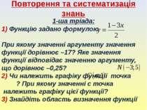 Повторення та систематизація знань 1-ша тріада: 1) Функцію задано формулою Пр...