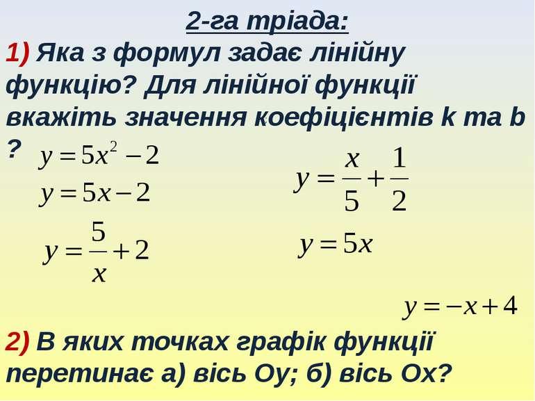 2-га тріада: 1) Яка з формул задає лінійну функцію? Для лінійної функції вкаж...
