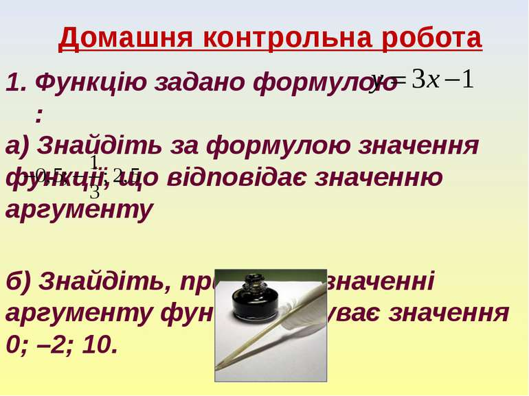 Домашня контрольна робота 1. Функцію задано формулою : а) Знайдіть за формуло...