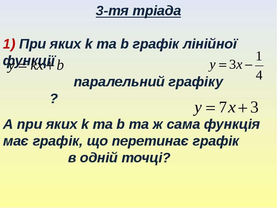 3-тя тріада 1) При яких k та b графік лінійної функції паралельний графіку ? ...