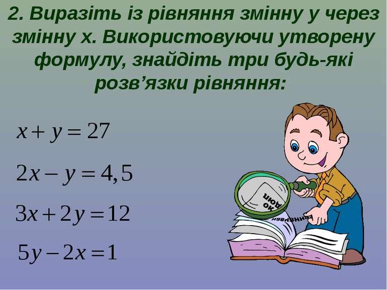 2. Виразіть із рівняння змінну y через змінну x. Використовуючи утворену форм...