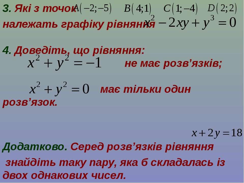 3. Які з точок належать графіку рівняння 4. Доведіть, що рівняння: не має роз...