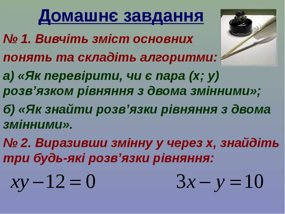 Домашнє завдання № 1. Вивчіть зміст основних понять та складіть алгоритми: а)...
