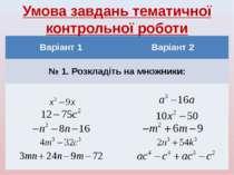Умова завдань тематичної контрольної роботи Варіант 1 Варіант 2 № 1. Розкладі...