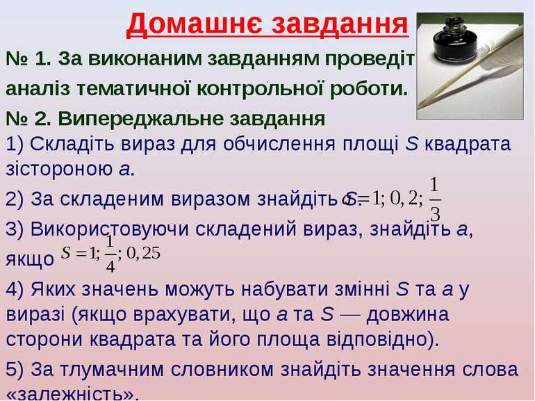 Домашнє завдання № 1. За виконаним завданням проведіть аналіз тематичної конт...