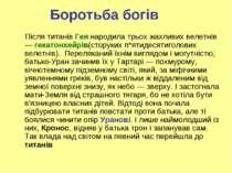 Боротьба богів  Після титанів Гея народила трьох жахливих велетнів — гекато...
