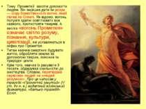 Тому Прометей захотів допомогти людям. Він вирішив дати їм розум — іскру бо...