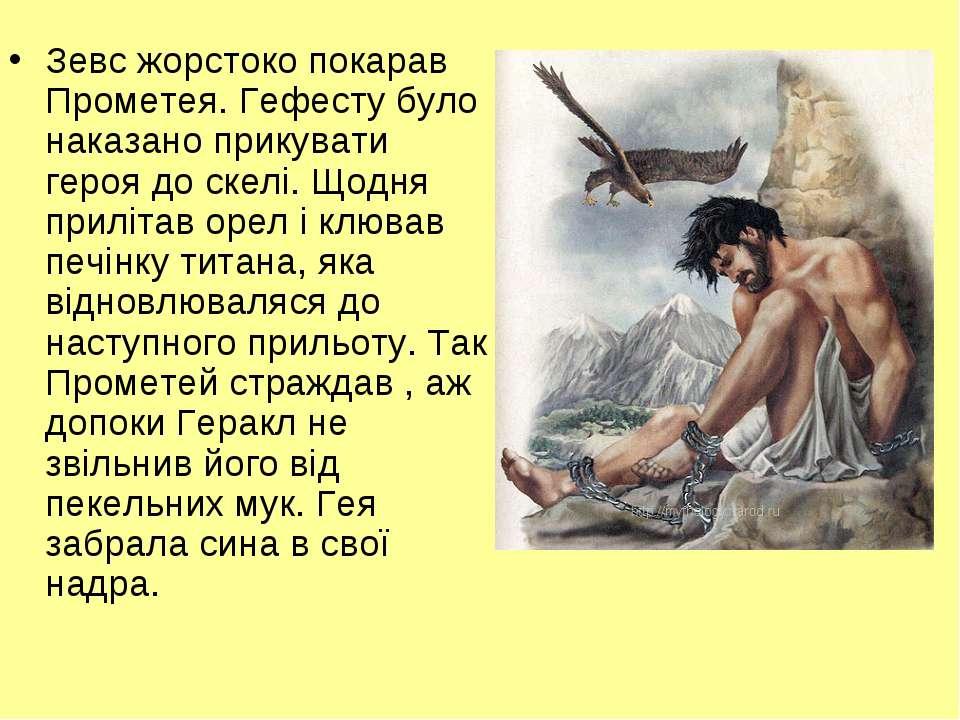 Зевс жорстоко покарав Прометея. Гефесту було наказано прикувати героя до скел...