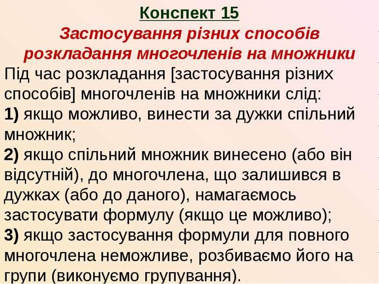 Конспект 15 Застосування різних способів розкладання многочленів на множники ...