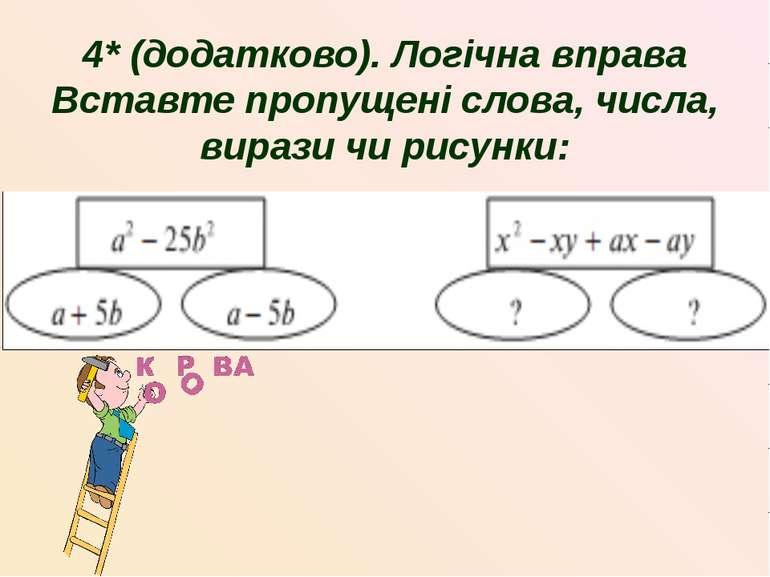 4* (додатково). Логічна вправа Вставте пропущені слова, числа, вирази чи рису...