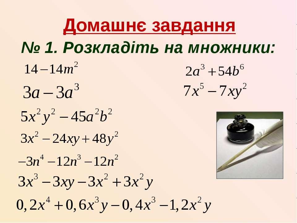 Домашнє завдання № 1. Розкладіть на множники: