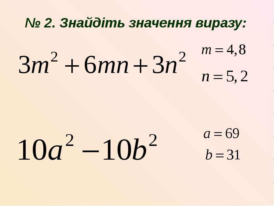 № 2. Знайдіть значення виразу: