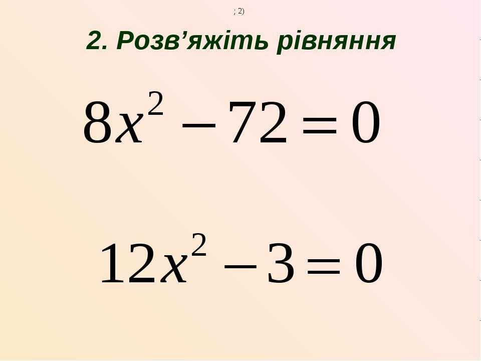 2. Розв'яжіть рівняння ; 2)