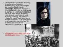 Знайомство і розмова на балу з графом Альтамаріо викликали у Жульєна інтерес ...