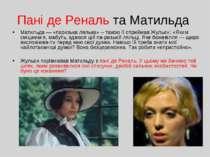 Пані де Реналь та Матильда Матильда — «паризька лялька» -- такою її сприймав ...