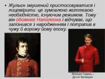 Жульєн змушений пристосовуватися і лицемірити: це зумовлено життєвою необхідн...
