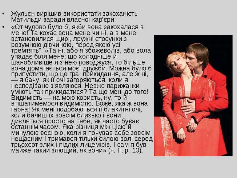 Жульєн вирішив використати закоханість Матильди заради власної кар'єри: «От ч...
