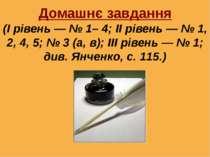 Домашнє завдання (І рівень — № 1–4; ІІ рівень — № 1, 2, 4, 5; № 3 (а, в); ІІ...