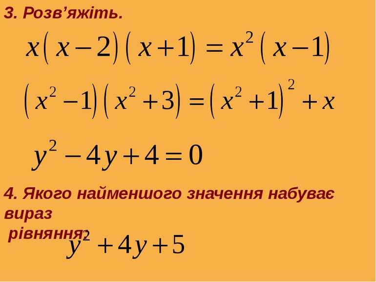 3. Розв'яжіть. 4. Якого найменшого значення набуває вираз рівняння: