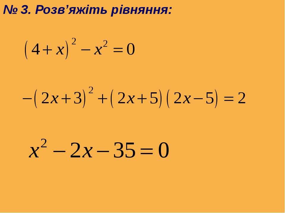 № 3. Розв'яжіть рівняння: