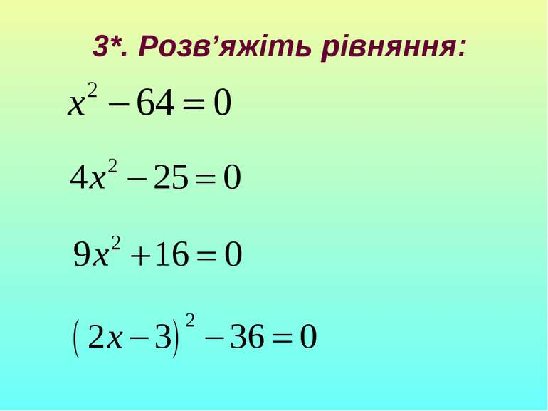3*. Розв'яжіть рівняння: