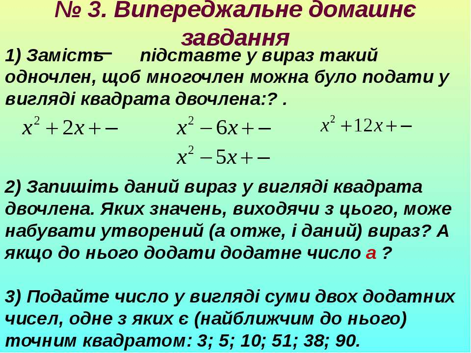 № 3. Випереджальне домашнє завдання 1) Замість підставте у вираз такий одночл...