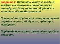 Завдання 2. Випишіть умову кожного із завдань та многочлен стандартного вигля...