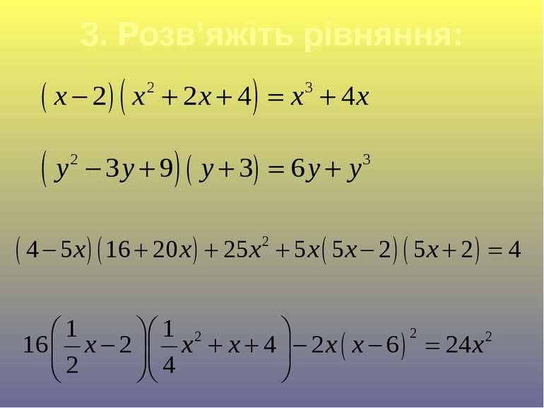 3. Розв'яжіть рівняння: