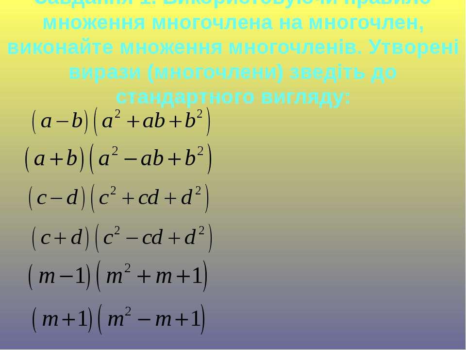 Завдання 1. Використовуючи правило множення многочлена на многочлен, виконайт...